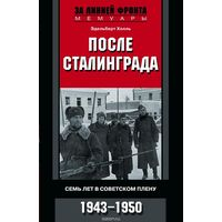 Холль. После Сталинграда. Семь лет в советском плену. 1943-1950