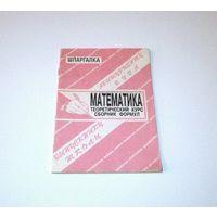 Шпаргалка. Математика. Теоретический курс. Сборник формул. Автор: В.И. Матяш. 1997 г. 64 страницы.