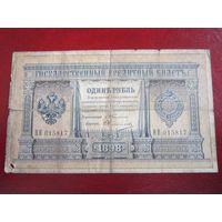1 рубль 1898 Тимашев - Овчинников