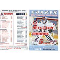 Хоккей.Программа и билеты. кубок РБ. Металлург (Жлобин) - Шинник (Бобруйск). 2008.