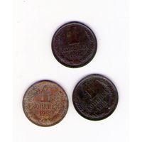 1 копейка 1981 год. 3 монеты