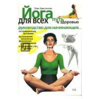 Йога для всех. Путь к здоровью.