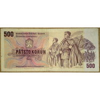 500 крон 1973г