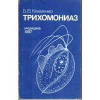 Трихомониаз.- Б.В. Клименко.- Л.:Медицина.- 1987.- 160 с.