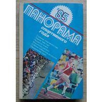 Панорама спортивного года 1985