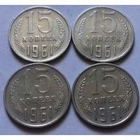 15 копеек 1961 г., СССР