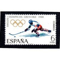 Испания. Mi:ES 1737. Хоккей. Олимпийские игры. Гренобль. 1968.