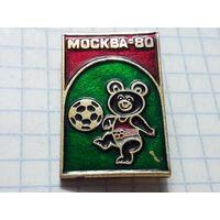 МОСКВА-80  Красивый Олимпийский Мишка