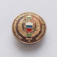Знак пограничные войска РФ