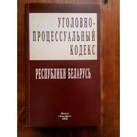 Уголовно-поцессуальный кодекс РБ
