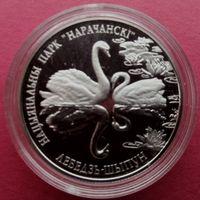 Монета Национальный парк Нарочанский