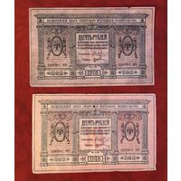 Сибирское временное правительство 10 рублей, 1918 г.