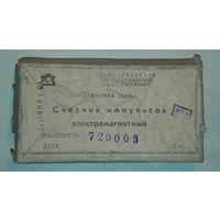 Счетчик импульсов электромагнитный, 2шт. в упаковке,СССР