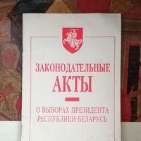 Законодательные АКТЫ о выборах президента Республики Беларусь