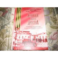 """Редкая книга о Котласе. """"Улица моего детства""""Всего 700 экз."""