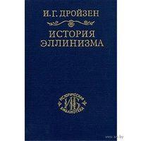 История эллинизма в 3 томах том 2