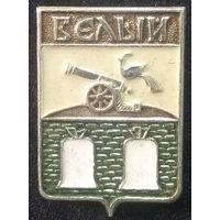Значки СССР: герб города Белый (ныне Россия), СМЗ
