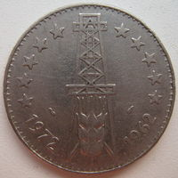 Алжир 5 динаров 1972 г. 10 лет Независимости