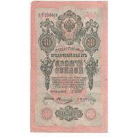 10 рублей 1909 года РТ 776868  Шипов - Богатырёв...Интересный Номер!!!