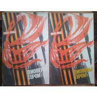 Худ.Бондар Пионеры-герои. Набор 24 плакатов в 2-х папках. СССР. 1989 г.      г.   г