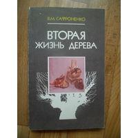 Книга Вторая жизнь дерева Для ремесленника