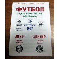 1997 МПКЦ - Динамо (Тбилиси)
