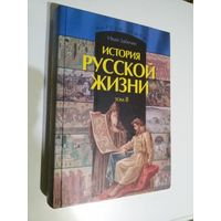 История русской жизни. Забелин И. (том 2).