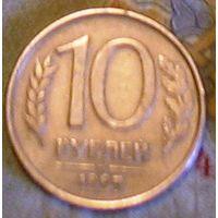 10 рублей 1993ММД Россия магнит