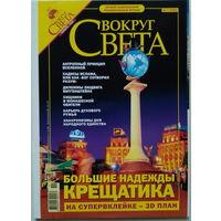 Журнал Вокруг света #11-2005