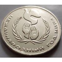 СССР, 1 рубль 1986 Год Мира - шалаш. Нечастый. Без М.Ц.