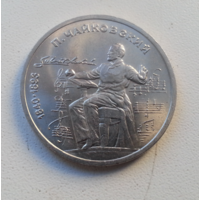 1 рубль 1990 г. Чайковский
