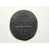 Россия Полушка 1798г.Копия.