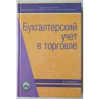 Бухгалтерский учет в торговле, Б.Н. Ивашкин