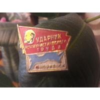 Ударник коммунистического труда(Норильск)