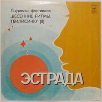 """Лауреаты фестиваля """"Весенние ритмы"""". Тбилиси-80 (II)"""