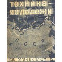 Журналы Техника-молодежи 1933-2013 годы сканированные в электронном виде