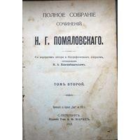 Помяловский Н.Г. Полное собрание сочинений. Том 2. 1912 г.