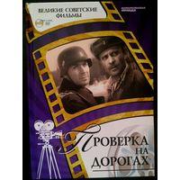 Проверка на дорогах (книга+DVD) серия Великие советские фильмы