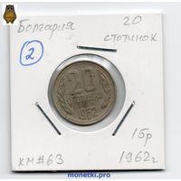 20 стотинок Болгария 1962 года (#2)