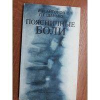 """Игнатий Антонов, Григорий Шанько """"Поясничные боли"""""""