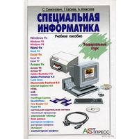 Специальная информатика: учебное пособие