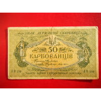 50 карбованцев 1918г.