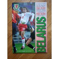 Уэльс - Беларусь 2001 отбор на ЧМ 2002 официальная