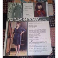 Журнал Rigas Modes,осень 1983г.