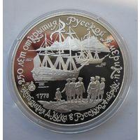 СССР, 3 рубля, 1990, пруф, серебро