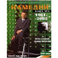 Намедни 1961-2003: Наша эра (4 DVD)
