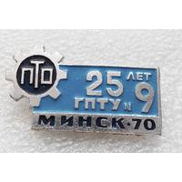 ПТО. 25 лет ГПТУ 9 Минск-70 #0547-OP13
