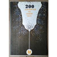 200 коктейлей на любой вкус