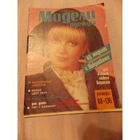 Журнал Модели одежды. 1994 г