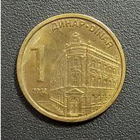 Сербия, 1 динар